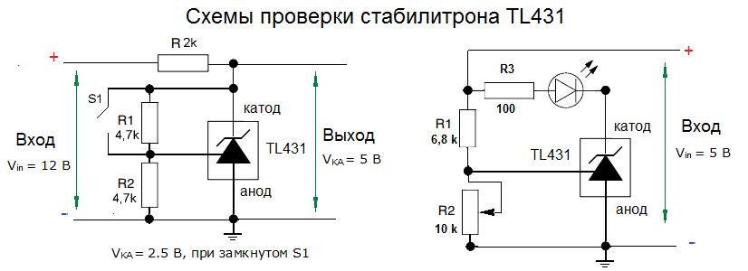 shemi-proverki-raboty-tl431 редакция 2