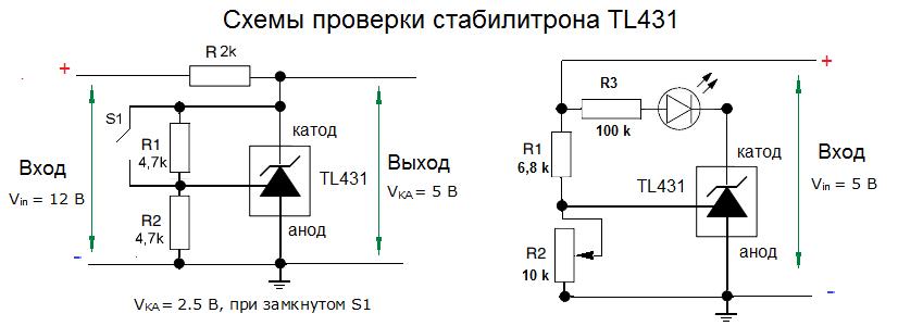 Схема как проверить tl431