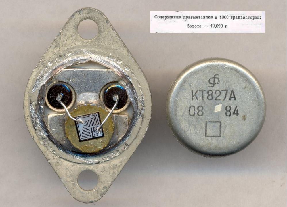 Вид позолоты кристалла кт827
