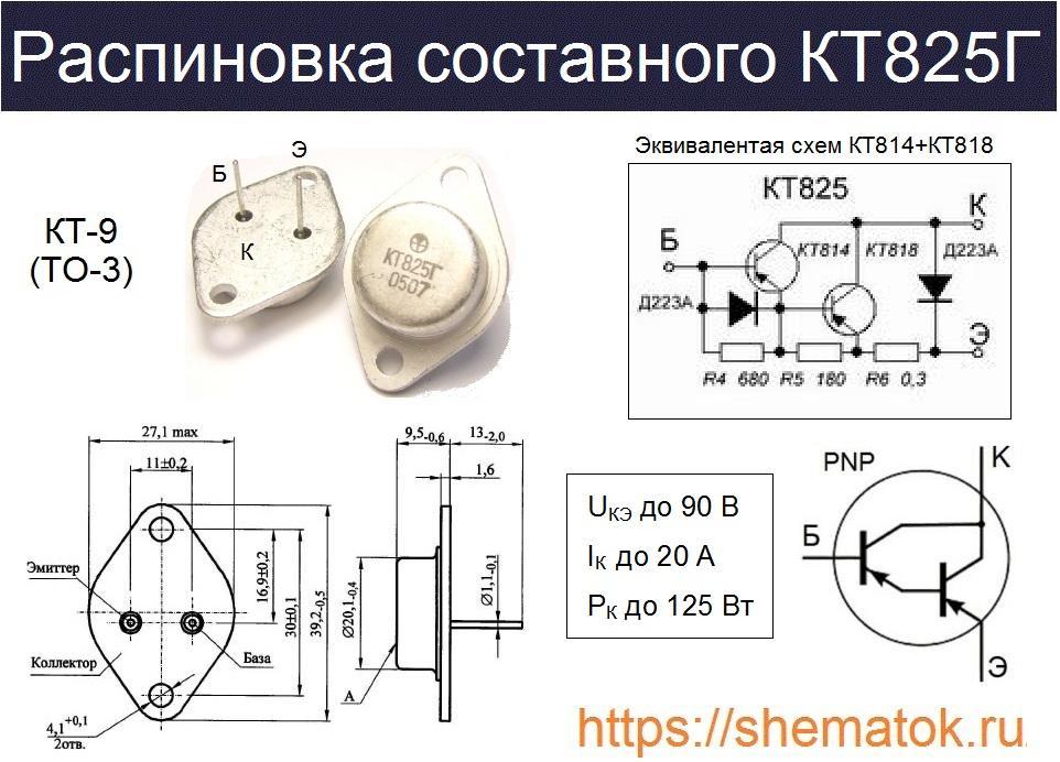 цоколевка КТ825Г
