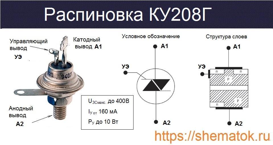 ку208г распиновка