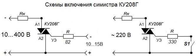 Схемы подключения ку208г