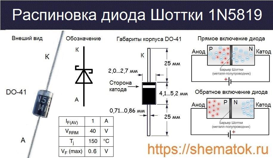 Распиновка 1n5819