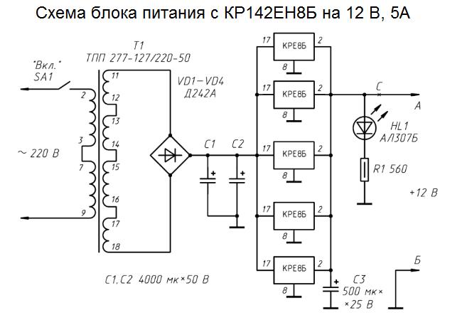 Мощный БП с КР142ЕН8Б на 5А