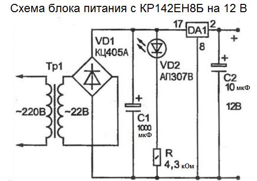 Схема источника питания с КР142ЕН8Б на 12В