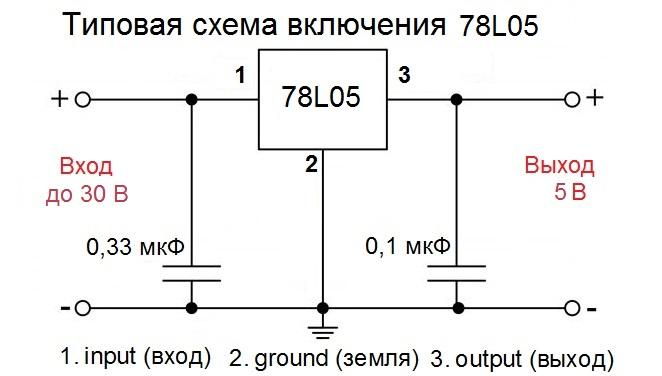 Типовая схема подключения 78l05