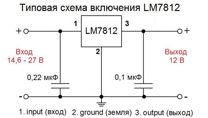 Типовая схема включения стабилизатора LM7812