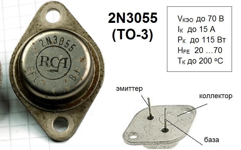 Типовые параметры 2N3055 RCA