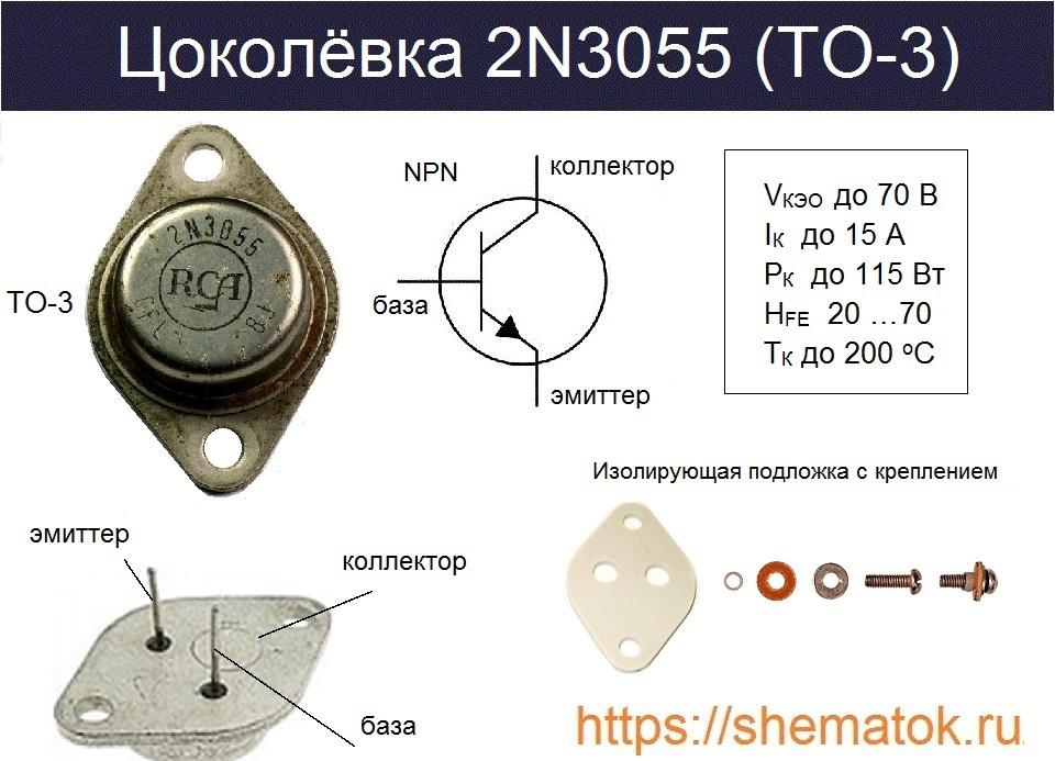 2n3055 цоколевка