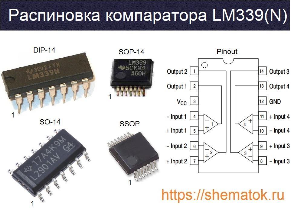 Распиновка микросхемы lm339(N)