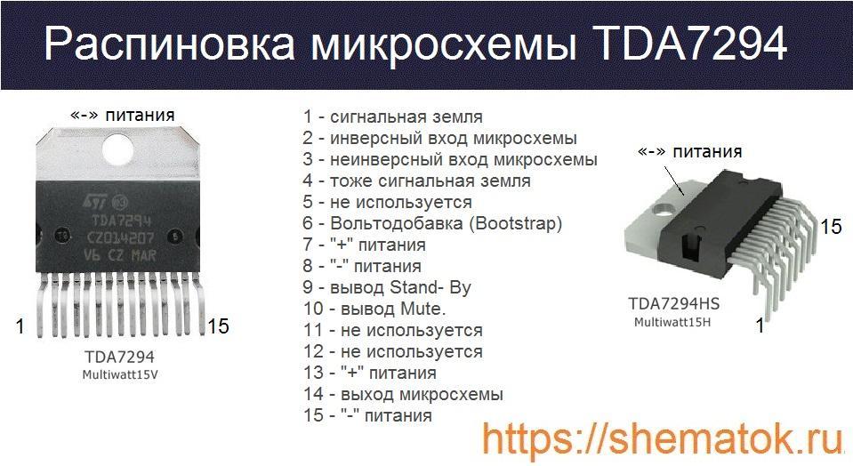 Распиновка tda7294V(H)