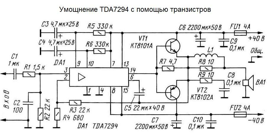 Умощненная транзисторами схема на TDA7294