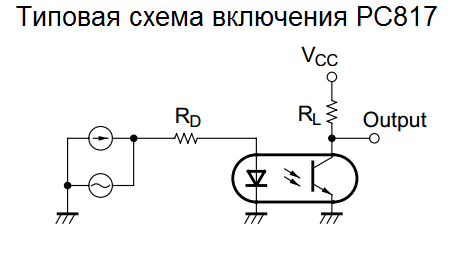 Типовая схема включения pc817