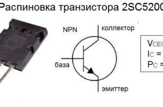 распиновка 2sc5200