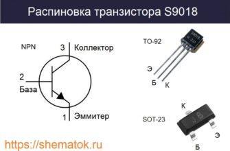 транзистор s9018 цоколевка