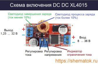 xl4015 схема включения