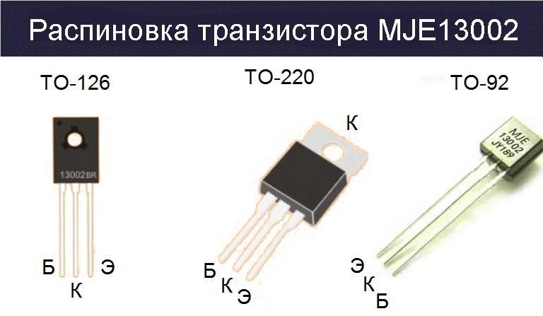 цоколевка 13002