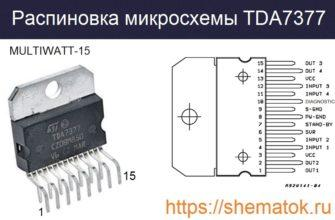 tda7377 распиновка