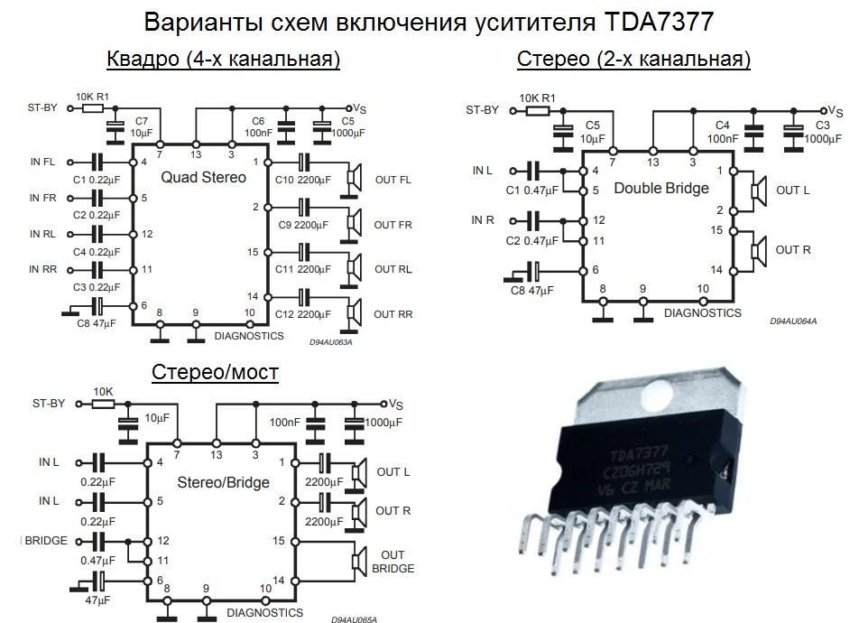 Различные схема включения tda7377