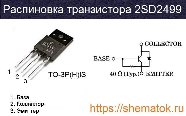 распиновка d2499
