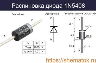 распиновка 1N5408