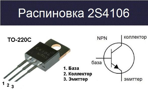 цоколевка c4106