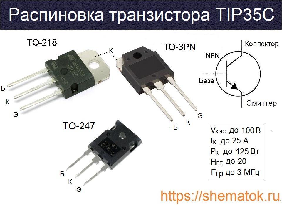tip35c цоколевка