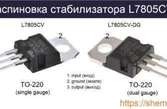 распиновка l7805cv