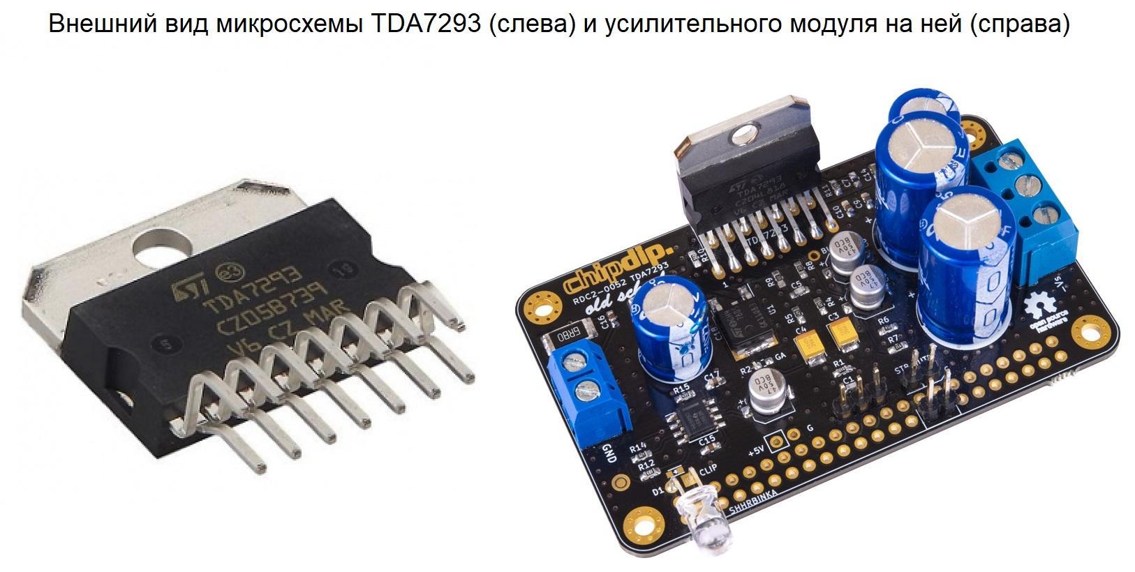 Внешний вид TDA7293