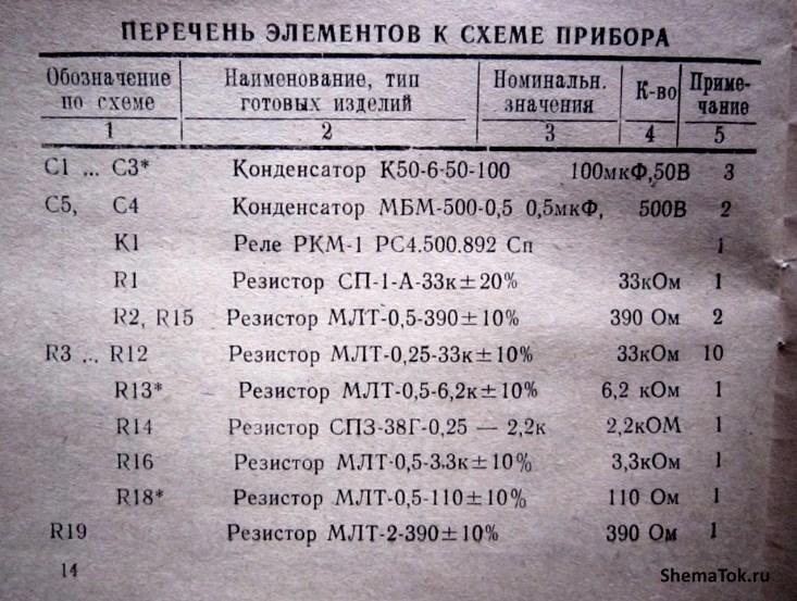 Перечень элементов 2