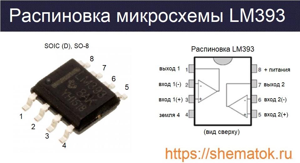 распиновка lm393