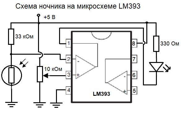 Схема ночника с датчик освещенности