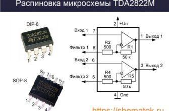 Распиновка TDA2822M