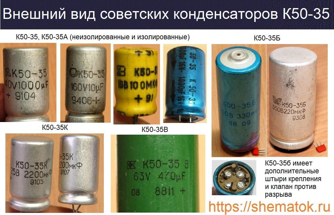 Внешний вид советских К50-35
