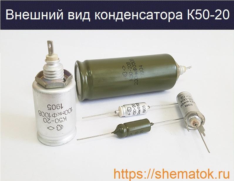 Внешний вид конденсатора К50 20