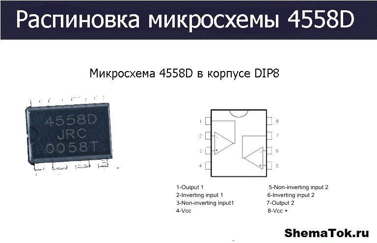 Распиновка 4558d