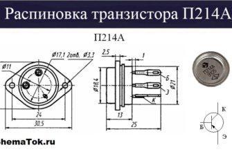 П214А-распиновка