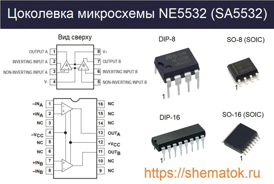 Цоколевка NE5532 (SA5532)