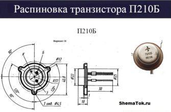 Цоколевка транзистора п210б,