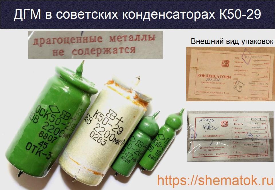 Содержание ДГМ в К50-29