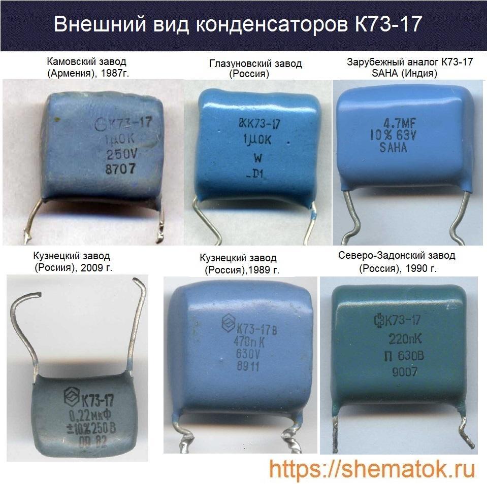 Внешний вид конденсаторов К73-17