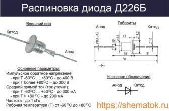 Распиновка Д226Б