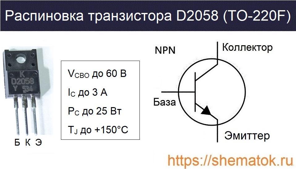 Распиновка D2058