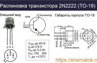 2n2222 распиновка