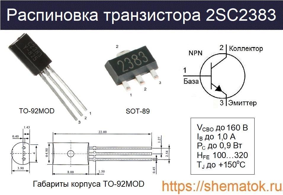 Распиновка 2sc2383