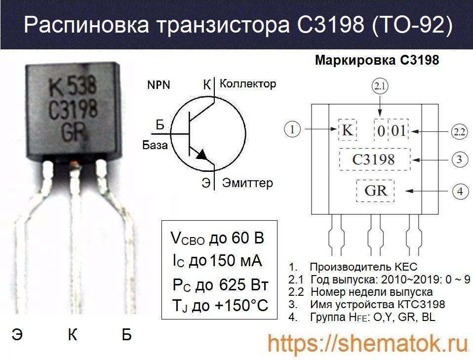 Распиновка C3198