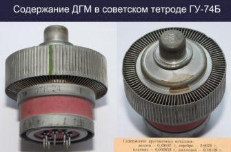 Содержание ДГМ в ГУ-74Б