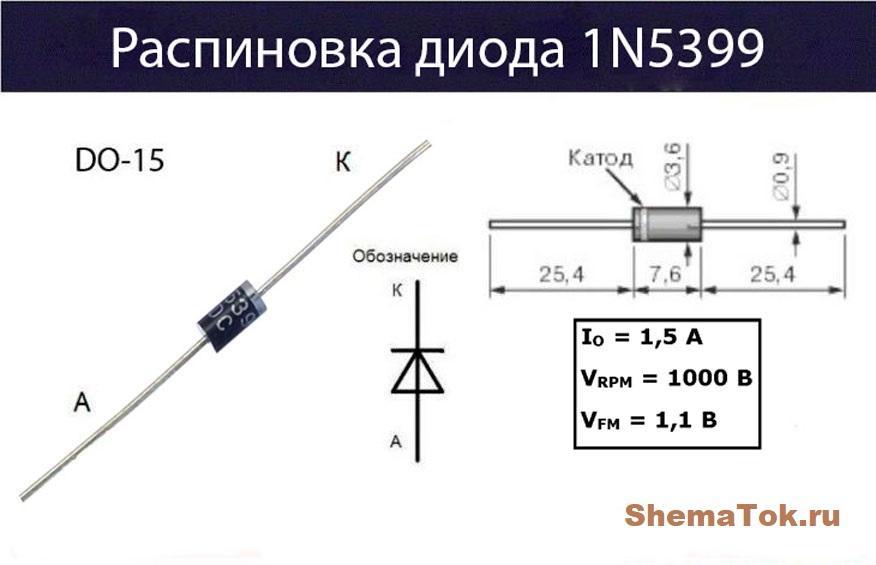 1N5399 распиновка