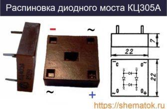 Распиновка КЦ305А
